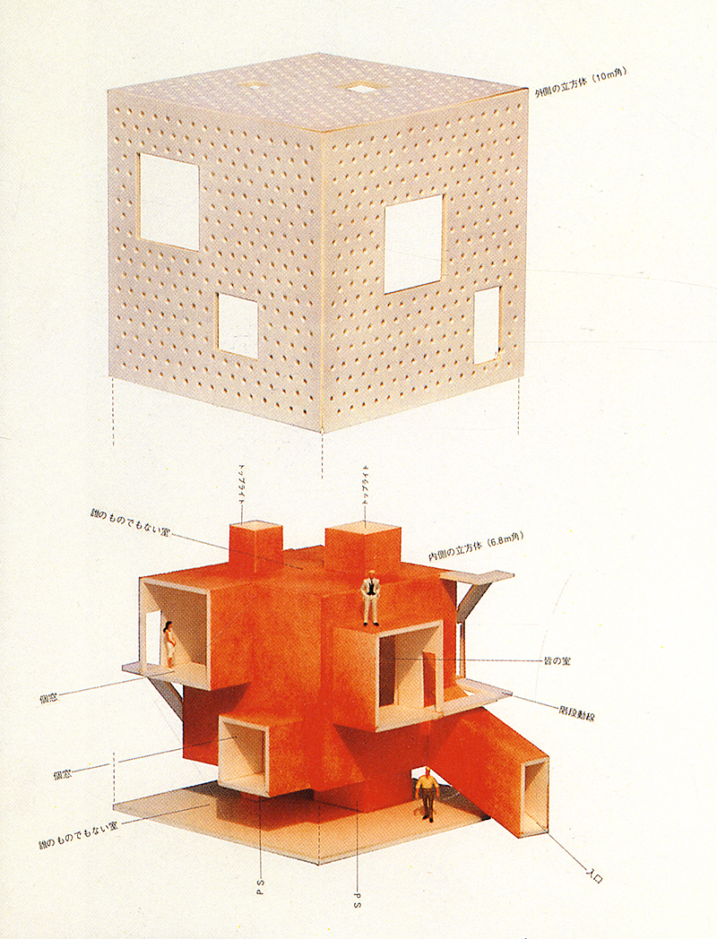 Atelier Bow Wow. Japan Architect 17 Spring 1995, 227