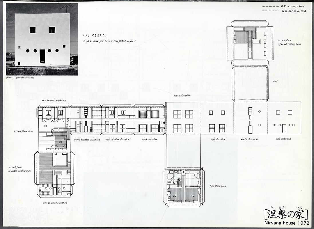Takefumi Aida. GA Houses. 4 1978, 87