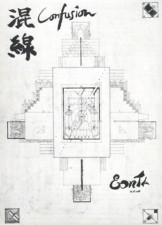 Masaharu Takasaki and Eiji Takasu. Japan Architect 53 Feb 1978, 14