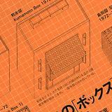 Miyawaki Mayumi. GA Houses. 4 1978, 90