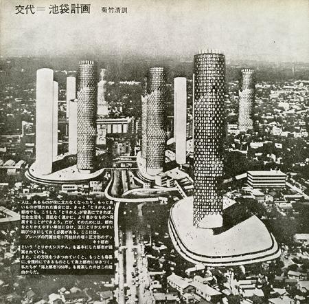 Kiyonori Kikutake. Casabella 273 1963, 32