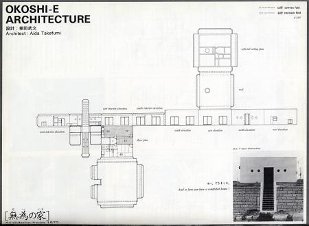 Takefumi Aida. GA Houses. 4 1978, 86