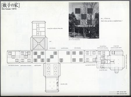 Takefumi Aida. GA Houses. 4 1978, 88