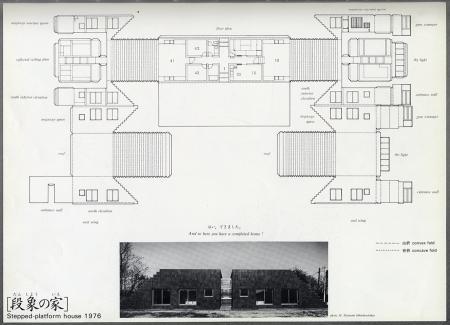 Takefumi Aida. GA Houses. 4 1978, 89