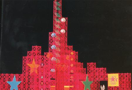 Los Angeles Olympic Organizing Committee. Arts and Architecture  1984,