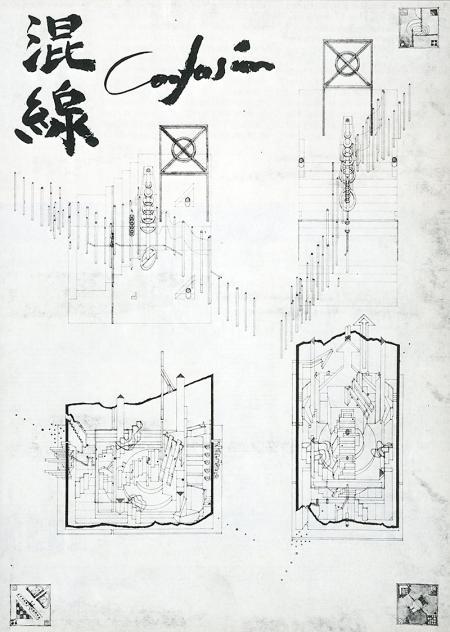 Masaharu Takasaki and Eiji Takasu. Japan Architect 53 Feb 1978, 15